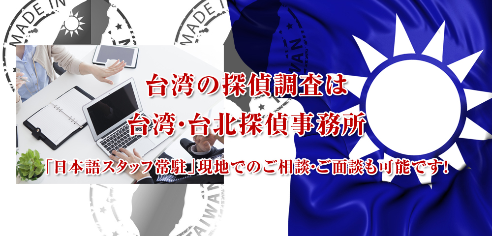 台湾・台北探偵事務所(日本語サイト)