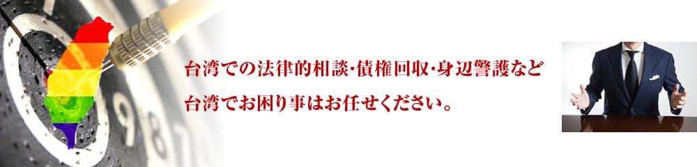 台湾探偵事務所