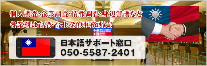 台湾 身分番号調査(ID)
