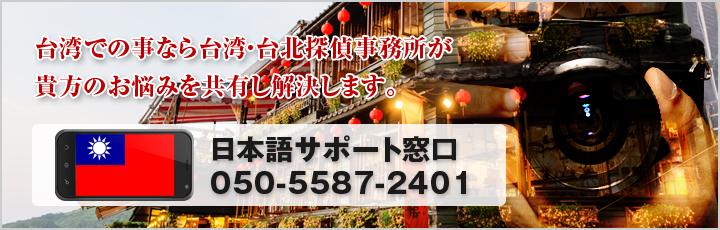 台湾 浮気調査・不倫調査