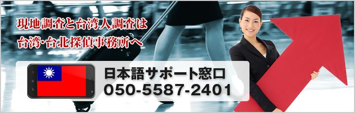 台湾業務について