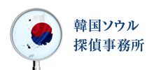 韓国・ソウル探偵事務所