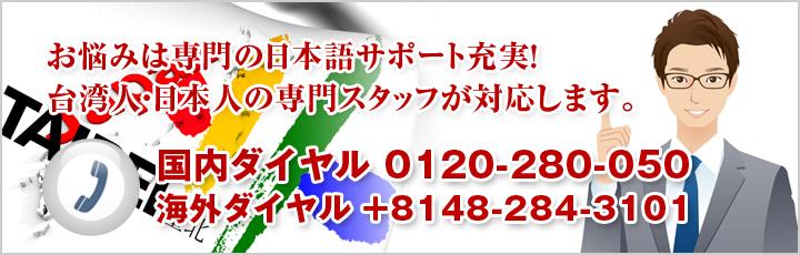 台湾 雇用調査・派遣社員の調査