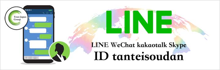 LINEへコンタクト